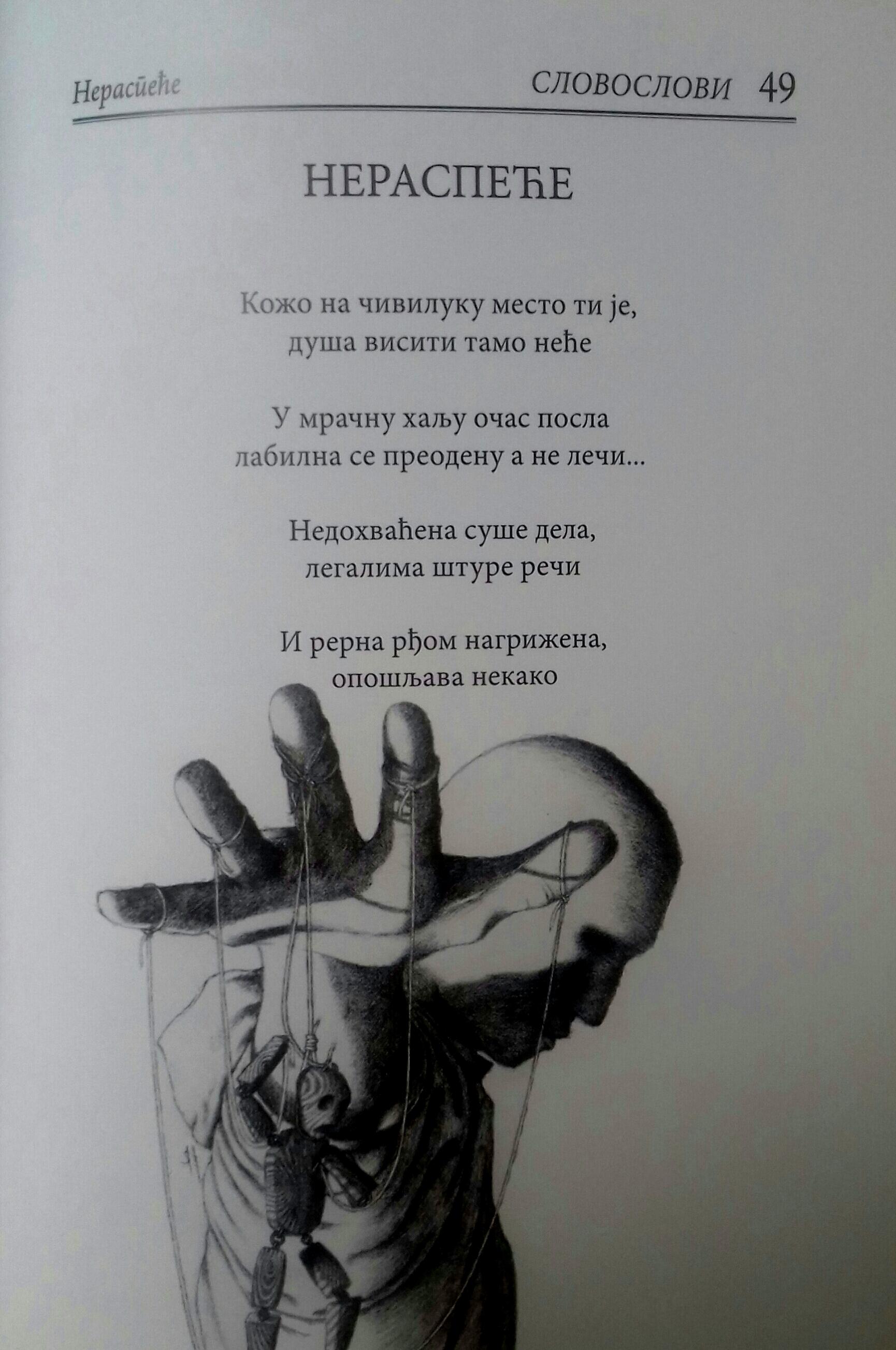Neraspeće, pjesma.blacksheep.rs